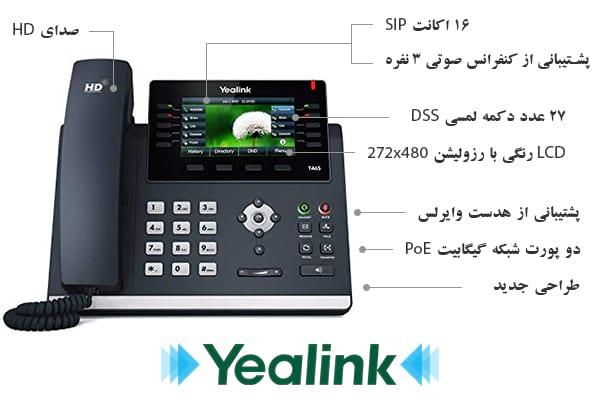 گوشی تلفن ثابت SIP-T46S