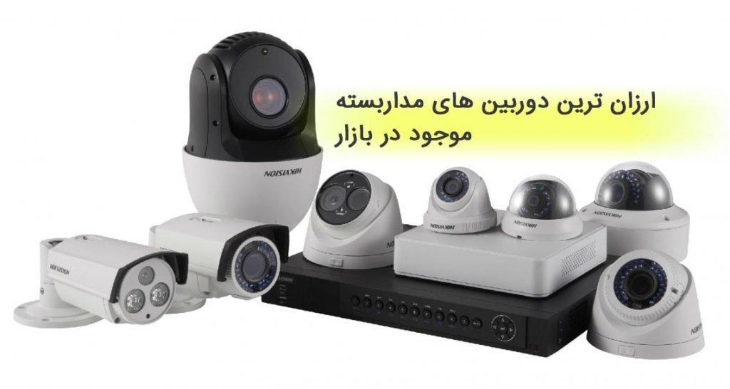 ارزان ترین دوربین های مداربسته