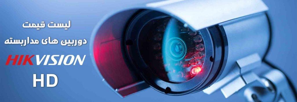 این تصویر یک مشخصه آلت خالی دارد؛ نام فایل آن CCTV-system-office-copy-copy-1-1024x355.jpg است